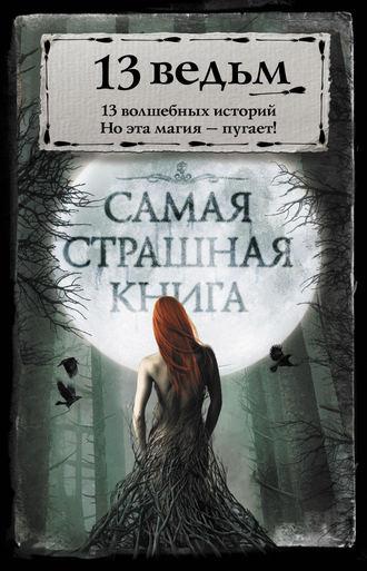 Андрей Сенников, Александр Щёголев, 13 ведьм (сборник)