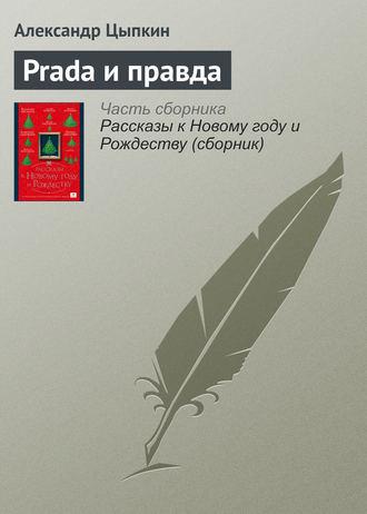 Александр Цыпкин, Prada и правда