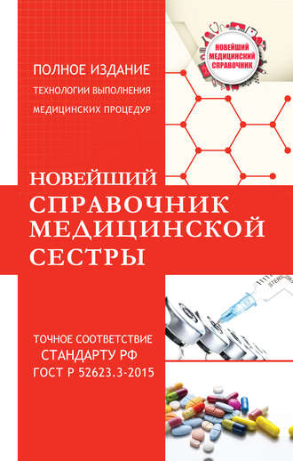 Николай Савельев, Новейший справочник медицинской сестры