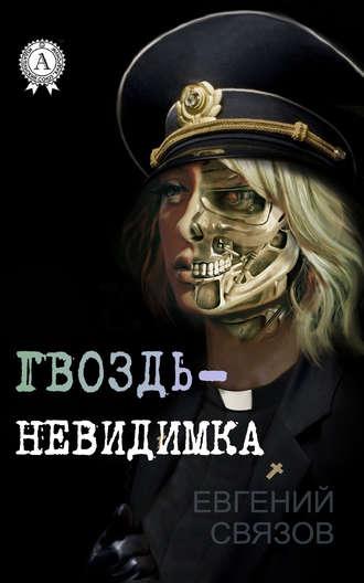 Евгений Связов, Гвоздь-невидимка