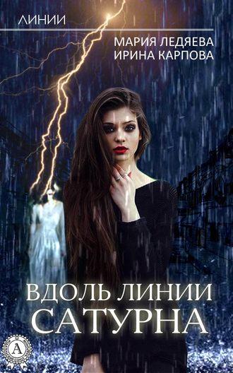 Мария Ледяева, Ирина Карпова, Вдоль линии Сатурна