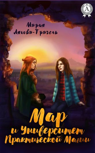 Мария Ляхова-Трагель, Мар и Университет практической магии