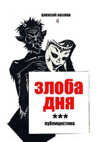 Алексей Козлов, Злоба дня. Публицистика