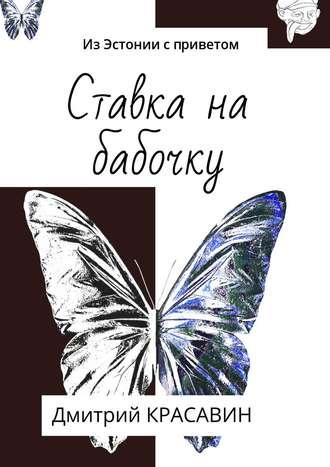 Дмитрий Красавин, Из Эстонии с приветом