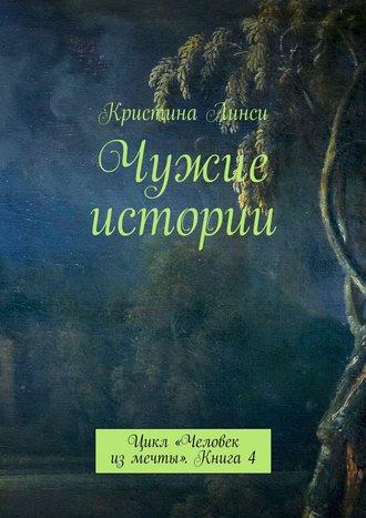 Кристина Линси, Чужие истории. Цикл «Человек измечты». Книга4