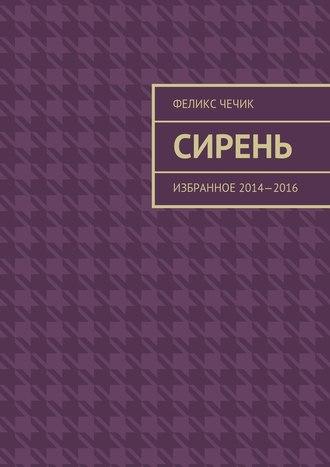 Феликс Чечик, Сирень. Избранное 2014—2016