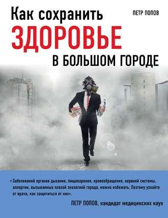 Петр Попов, Как сохранить здоровье в большом городе