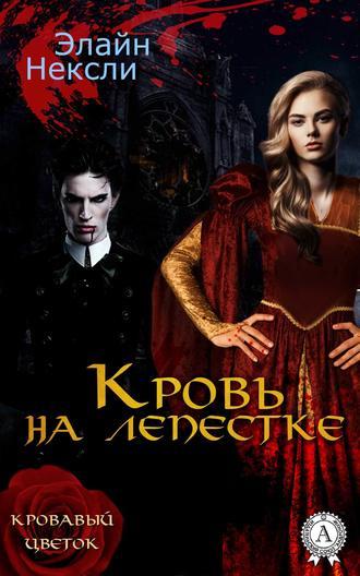 Элайн Нексли, Кровь на лепестке