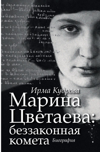 Ирма Кудрова, Марина Цветаева: беззаконная комета
