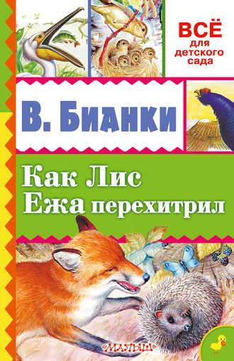 Виталий Бианки, Как лис ежа перехитрил (сборник)