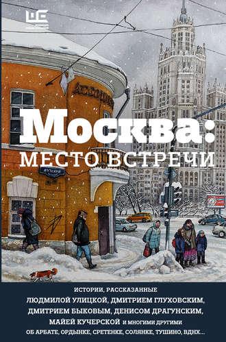 Дмитрий Глуховский, Людмила Улицкая, Москва: место встречи (сборник)