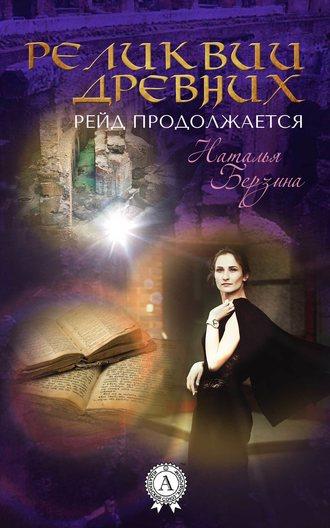 Наталья Берзина, Рейд продолжается. Реликвии древних