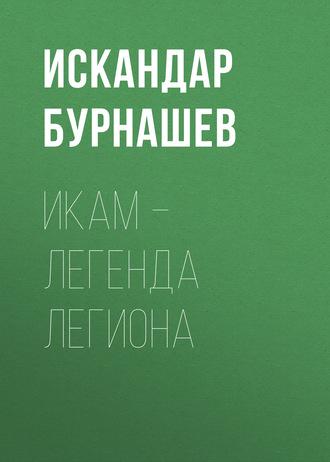 Искандар Бурнашев, Икам – Легенда Легиона