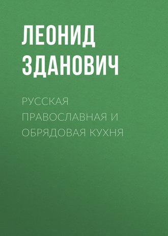 Леонид Зданович, Русская православная и обрядовая кухня
