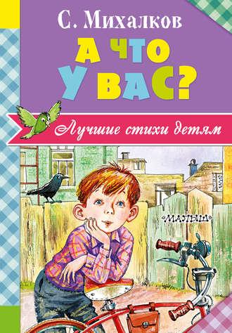 Сергей Михалков, А что у вас? (сборник)