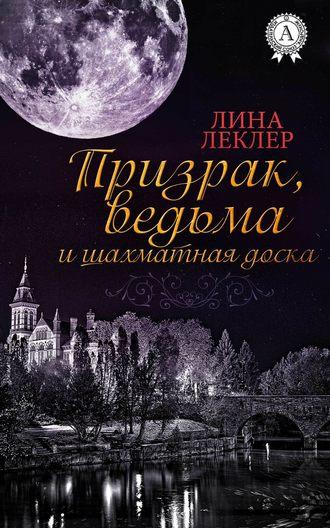 Лина Леклер, Призрак, ведьма и шахматная доска