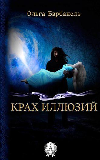 Ольга Барбанель, Крах иллюзий
