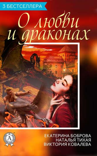 Виктория Ковалева, Наталья Тихая, Сборник «3 бестселлера о любви и драконах»