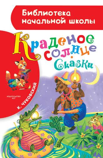 Корней Чуковский, Краденое солнце (сборник)