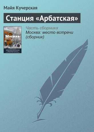 Майя Кучерская, Станция «Арбатская»