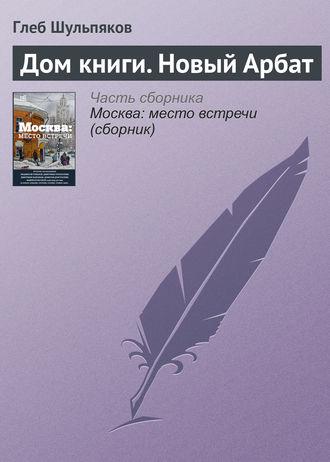 Глеб Шульпяков, Дом книги. Новый Арбат