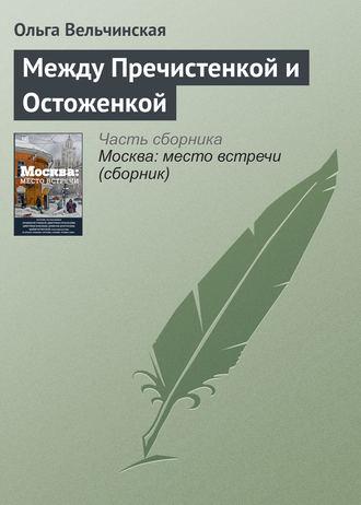Ольга Вельчинская, Между Пречистенкой и Остоженкой
