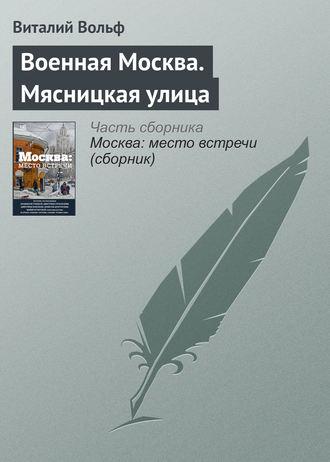 Виталий Вольф, Военная Москва. Мясницкая улица