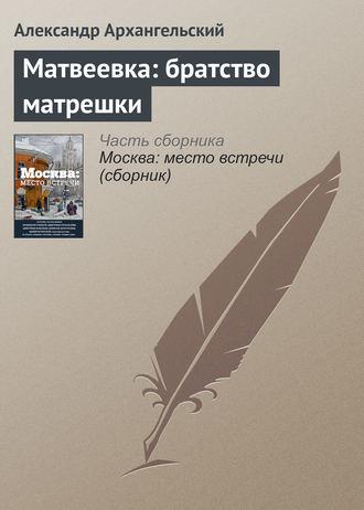 Александр Архангельский, Матвеевка: братство матрешки