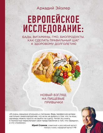 Аркадий Эйзлер, Европейское исследование: БАДы, витамины, ГМО, биопродукты. Как сделать правильный шаг к здоровому долголетию