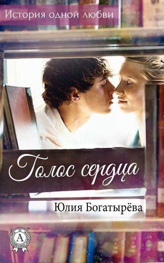Юлия Богатырёва, Голос сердца