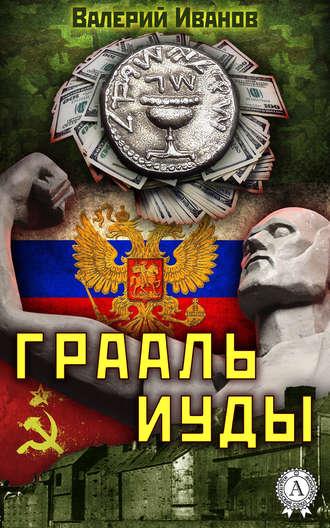 Валерий Иванов, Грааль Иуды