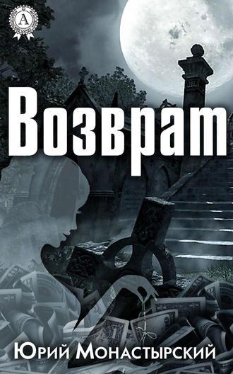 Юрий Монастырский, Возврат