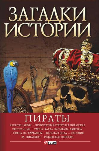 Виктор Губарев, Пираты