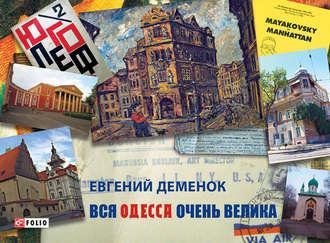 Евгений Деменок, Вся Одесса очень велика