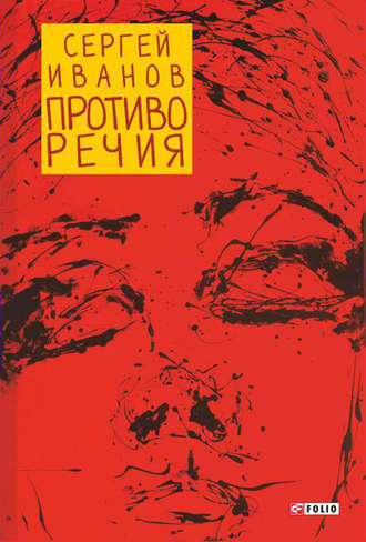 Сергей Иванов, Противо Речия (сборник)