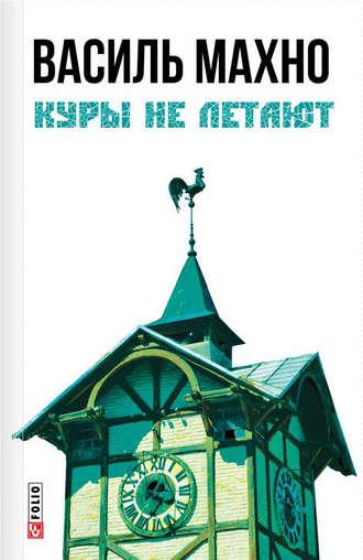 Василь Махно, Куры не летают (сборник)