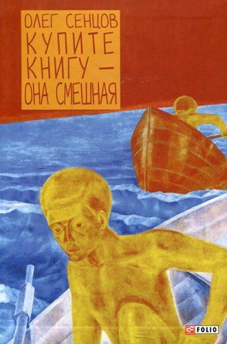 Олег Сенцов, Купите книгу – она смешная. Ненаучно-популярный роман с элементами юмора
