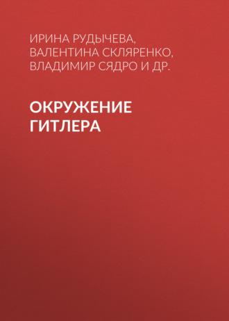 Валентина Скляренко, Ирина Рудычева, Окружение Гитлера