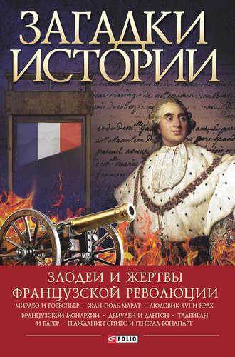 Алексей Толпыго, Загадки истории. Злодеи и жертвы Французской революции