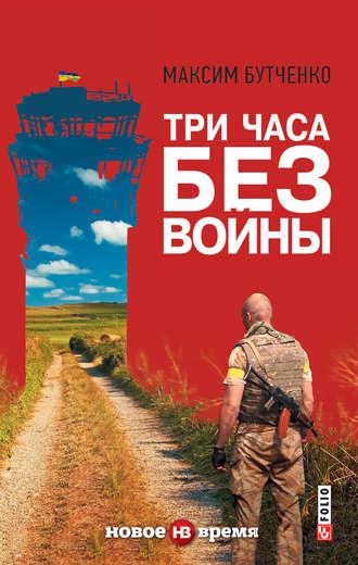 Максим Бутченко, Три часа без войны