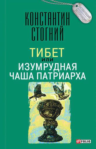 Константин Стогний, Тибет, или Изумрудная Чаша Патриарха