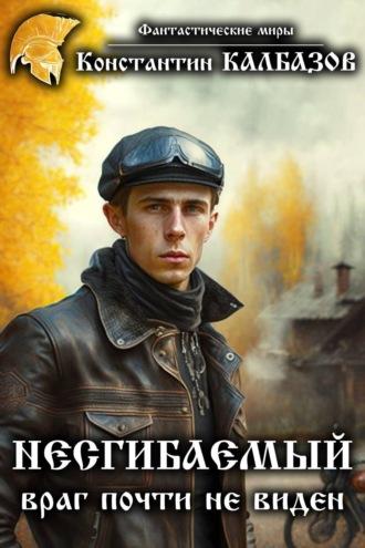 Константин Калбазов, Несгибаемый. Враг почти не виден
