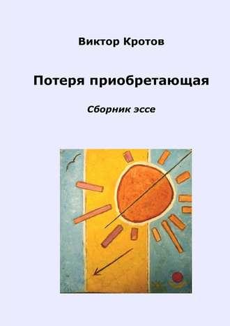 Виктор Кротов, Потеря приобретающая. Сборник эссе