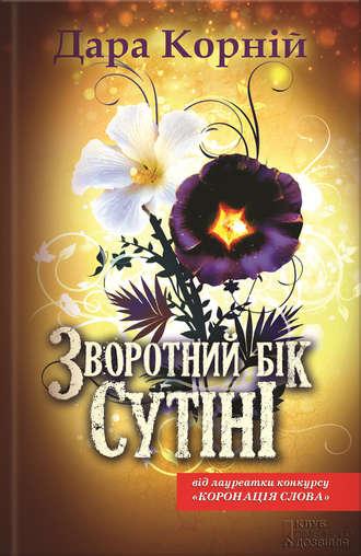 Дара Корній, Зворотний бік сутіні