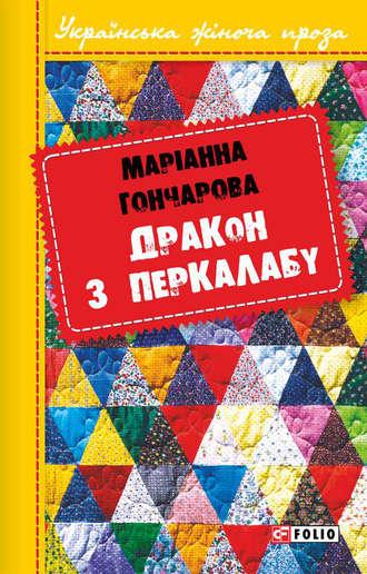 Марiанна Гончарова, Дракон з Перкалабу