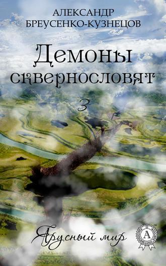 Александр Бреусенко-Кузнецов, Демоны сквернословят