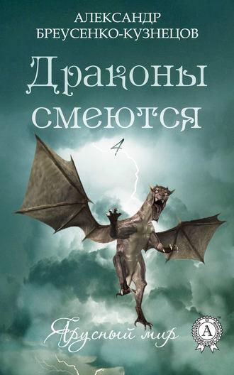 Александр Бреусенко-Кузнецов, Драконы смеются