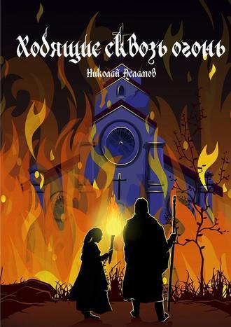 Николай Асламов, Ходящие сквозь огонь