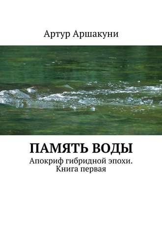 Артур Аршакуни, Памятьводы. Апокриф гибридной эпохи. Книга первая