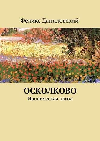 Феликс Даниловский, ОСколково. Ироническая проза